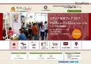 日本最大規模、個性豊かな「イタリア留学フェア2017」東京11/11・12