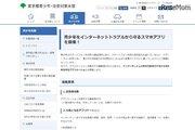 東京都、青少年をネットトラブルから守るスマホアプリ募集