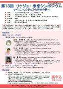 お茶の水女子大「リケジョ未来シンポジウム」11/25