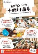 北海道地震で「ヒマ過ぎ」です... 十勝川温泉の自虐ポスター、制作秘話を聞く