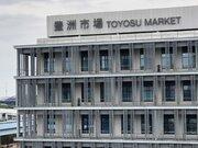 <東京暮らし(5)>豊洲市場に行ってきました