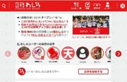 広島弁むき出しでSNS投稿 県営ローカル情報サイト「日刊わしら」がオープン