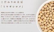 全国の豆腐店が一目置く宮城の大豆「ミヤギシロメ」