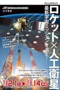 小学生向けサイエンスショーも「ロケット×人工衛星」企画展12/1-1/14
