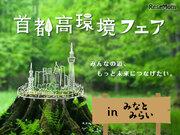 体験展示やクイズラリー「首都高環境フェアinみなとみらい」11/10・11