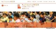 キッズクリエイティブ研究所 in 竹芝12-1月、幼児・小学生クラス