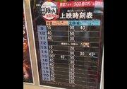 煉獄さんのお弁当タイム? 福井の映画館の「鬼滅の刃」上映スケジュールには、謎の休憩時間があった
