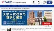 小1-高1生対象、Y-SAPIX「大学入試改革の現状と展望」11/25