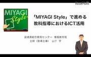 宮城県のICT推進「MIYAGI Style」の取組み…iTeachersTV