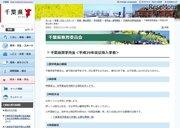 H29年度以降高校入学者対象、無利子貸与型「千葉県奨学資金」