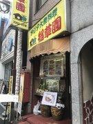 四谷・しんみち通りの「稲草園」閉店へ 渋くてアヤしいアジア料理の隠れ名店