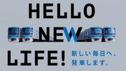 小田急線の朝の混雑、今度こそ改善? 「再び190%台に戻ることはない。上がっても160%程度」と自信