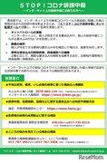 青森県「STOP!コロナ誹謗中傷」ネット監視チーム設置