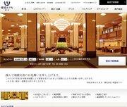帝国ホテルのバカッター騒動で考えるサービス業のあり方 時給1000円のバイトが働く現場で「最高のおもてなし」は維持できるのか