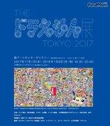 アーティスト28組が参加「THE ドラえもん展 TOKYO 2017」開幕