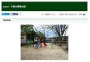 杉並区の保育所建設予定地が公園で住民大反発 「待機児童ゼロ」を実現するためには仕方ないのか