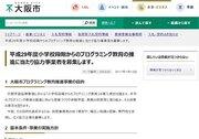 大阪市がプログラミング教育に「無償協力」する事業者を募集 ネットでは「誰が協力するんだ」という声も