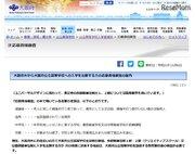 【高校受験2020】大阪府公立高、府外からの志願者向け情報