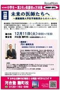 特別講座「未来の医師たちへ」12/11…慶大医学部教授が登壇