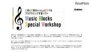 学研、小4・5対象「Music Blocks」11/10無料WS開催…参加者募集