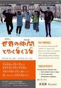 世界の仲間が集う年越しイベント12/30-1/2