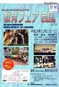 ステージや展示で発表、多摩地区都立学校教育フェア11/11学芸大