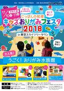 キッズおりがみフェスタ2018、東京スカイツリーで11/10-11