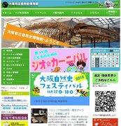 大阪市立自然史博物館「自由研究・標本ギャラリー」12/15-1/27