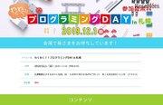 ワークショップ&講演「プログラミングDAY」札幌12/1