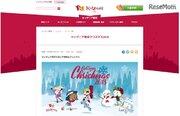 キッザニア東京「クリスマス2018」12/1-25…期間限定お仕事も