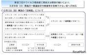 【高校受験2021】【中学受験2021】秋田県公立入試、ガイドライン公表