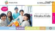 ヒューマンの学童保育「Hiraku Kids」開校記念セミナー&体験会11/23