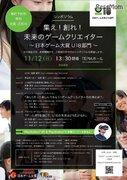 未来のゲームクリエイター発掘「日本ゲーム大賞U18部門」シンポジウム11/12