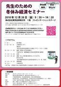 東証「先生のための冬休み経済セミナー」12/28…定員100名・無料
