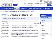 【インフルエンザ18-19】厚労省「今冬のインフルエンザ総合対策」開設