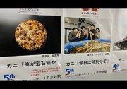 丼にされたカニ「俺が宝石箱や」 JR渋谷駅の北陸新幹線ポスターが完全に大喜利状態だった