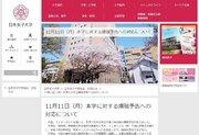 日本女子大に爆破予告、午後を休校に 14時以降のキャンパス立ち入りを禁止