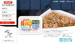 画像:ペヤング ソースやきそば超大盛/画像はまるか食品サイト