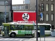 広島市中心部で路線バスが180円均一に、利用しやすい環境づくりをめざす