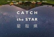 星取県(鳥取県)知事が「星空保全条例」制定目指す 「星空を次世代へ引き継いでいく」