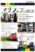 乗車・車掌体験「幕張車両センターフェスティバル」11/23