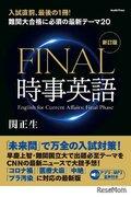 【大学受験2021】難関大合格のための最新テーマ「FINAL時事英語」発売