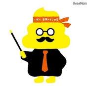 LIXIL・うんこ漢字ドリル「世界トイレの日」イベント11/16-19