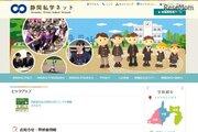 【高校受験2019】静岡県私立高入試、募集定員1万1,745人…藤枝明誠385人など