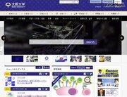 阪大・大教大・大工大、子どもの「知財創造教育」で連携