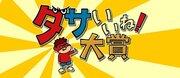 """「鷹の爪」吉田くん、フジ番組に登場! 全国の""""ダサイイね!""""を発掘"""