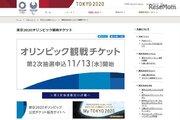 東京オリンピック観戦チケット第2次抽選受付11/26まで
