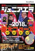 【中学受験2019】ジュニアエラ12月号、特集は重大ニュース…11/15発売