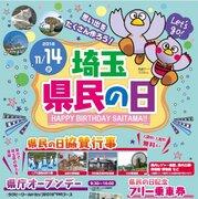 今年も「埼玉県民の日」がやってきた!  地元はお祭り騒ぎも...他県民「ナニソレ?」