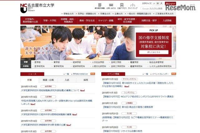 市立 状況 名古屋 大学 出願
